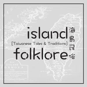 Island Folklore Cover Art/Logo