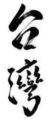 twcalligraphy